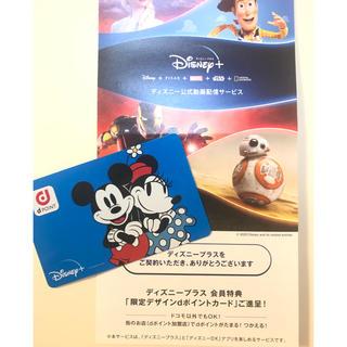 ディズニー(Disney)の【限定デザイン】dポイントカード(ショッピング)