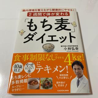 カドカワショテン(角川書店)のもち麦ダイエット(健康/医学)