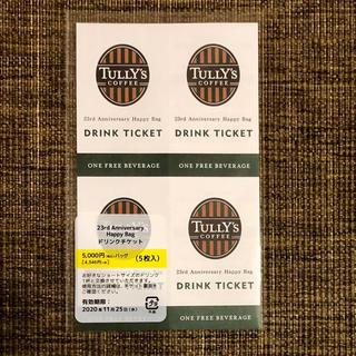 タリーズコーヒー(TULLY'S COFFEE)の新品 匿名配送 タリーズ ドリンクチケット 5枚(フード/ドリンク券)