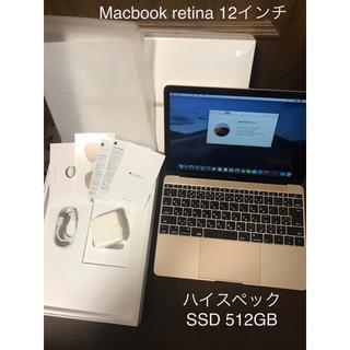 Mac (Apple) - Macbook retina 12インチ CTO/512GB/美品/ゴールド