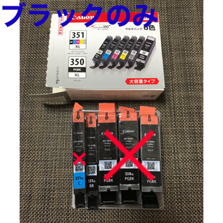 Canon - 【未使用】Canon BCI-351XL 1個のみ ブラック