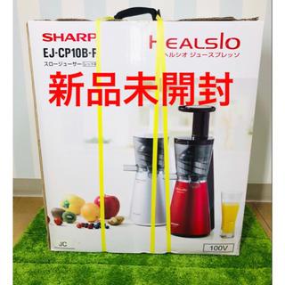 シャープ(SHARP)のヘルシオ スロージューサー EJ-CP10B-R ジュースプレッソ 新品未使用(ジューサー/ミキサー)
