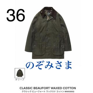バーブァー(Barbour)ののぞみさま Classic Beaufort 36 olive 新品未使用タグ付(その他)