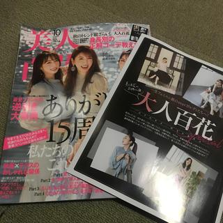カドカワショテン(角川書店)の♡美人百花 10月号♡(その他)