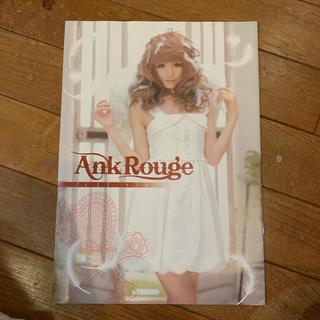 アンクルージュ(Ank Rouge)のアンクルージュ 初期 カタログ 松岡里枝(その他)