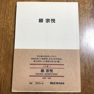 ムジルシリョウヒン(MUJI (無印良品))の柳宗悦(文学/小説)