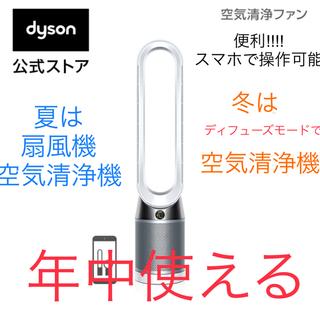 Dyson - 今だけ値下げ【美品】Dyson pure cool  ダイソン  最上位機種