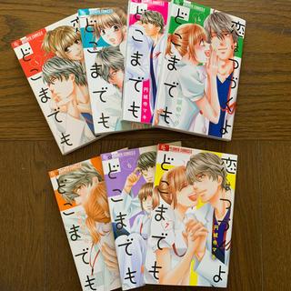 フラワー(flower)の恋はつづくよどこまでも 全7巻セット(少女漫画)