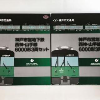 トミー(TOMMY)の神戸市営地下鉄 西神・山手線 6000形 3両 2箱セット 鉄道コレクション(鉄道模型)