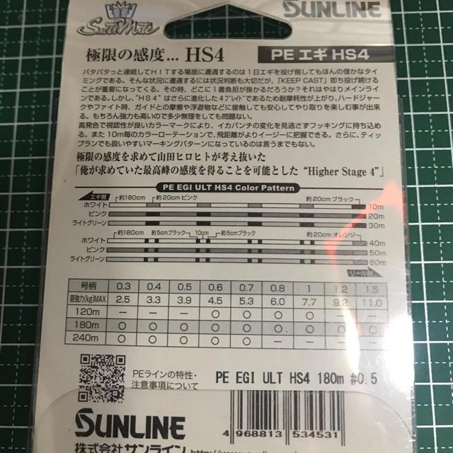 SUNLINE PE-EGI ULT HS4 0.5号 180m スポーツ/アウトドアのフィッシング(釣り糸/ライン)の商品写真