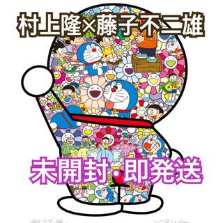 未開封☆村上隆 × 藤子F不二雄 コラボ ドラえもん ポスター ドラえもんの日常(その他)