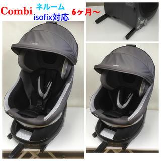 コンビ(combi)のコンビ ISOFIX対応 ネルーム エッグショック NF-600 6ヶ月〜(自動車用チャイルドシート本体)