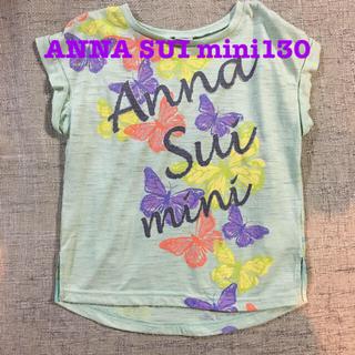 ANNA SUI mini - ANNA SUI miniカットソー130