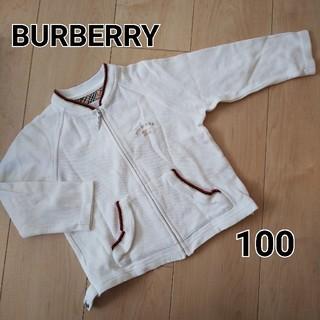 バーバリー(BURBERRY)のBURBERRY バーバリー 子供服 ジップアップブルゾン 白 100 長袖(カーディガン)