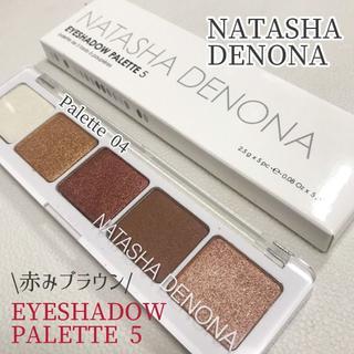 NATASHA DENONA  アイシャドウ Palette 04