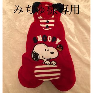 スヌーピー(SNOOPY)のみちゅ様専用★ペットパラダイス★スヌーピー ★モコモコロンパース★DS(犬)