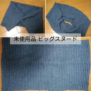 ウィゴー(WEGO)の出品9月一杯 BROWNYリブ編み大きめ男女兼用スヌード(ネックウォーマー)
