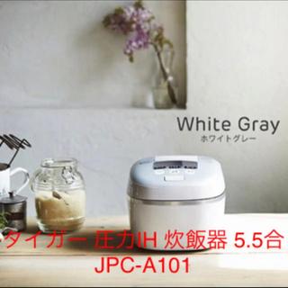 TIGER - 【新品未使用】タイガー 炊飯器 5.5合 ホワイトグレー JPC-A101-WH