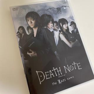 シュウエイシャ(集英社)のDEATH NOTE デスノート the Last name DVD(日本映画)