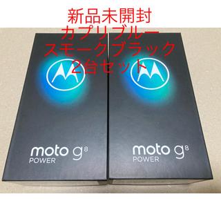 【東めーはん様専用】moto g8 power 他(スマートフォン本体)