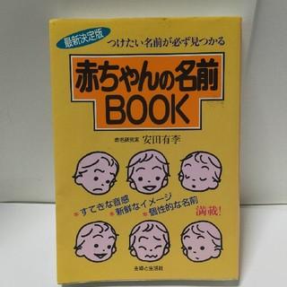 シュフトセイカツシャ(主婦と生活社)の送料無料!つけたい名前が必ず見つかる「赤ちゃんの名前BOOK」主婦と生活社(結婚/出産/子育て)
