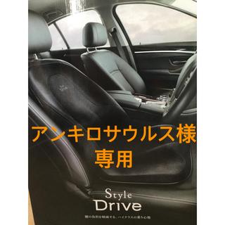【アンキロサウルス様専用】スタイルドライブ StyleDrive(車内アクセサリ)