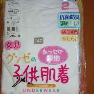 グンゼ(GUNZE)の新品☆140☆GUNZE半袖シャツ☆肌着☆(下着)
