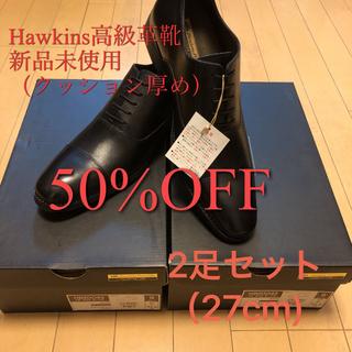ホーキンス(HAWKINS)の50%OFF 2足セット 新品27cm HAWKINS 高級革靴(ドレス/ビジネス)