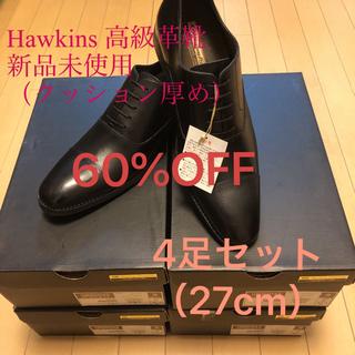 ホーキンス(HAWKINS)の60%OFF 4足セット 新品27cm HAWKINS 高級革靴(ドレス/ビジネス)