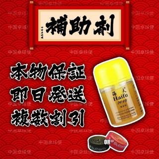 海夫 黒油ナショナルチーム 茶油 特製版 補助剤 グルー  卓球 ブースター(卓球)