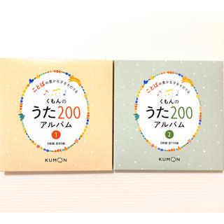 くもんのうた200 アルバム(童謡/子どもの歌)