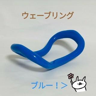 新品 ストレッチリング ブルー ウェーブリング エクササイズ ヨガ ダイエット(ヨガ)