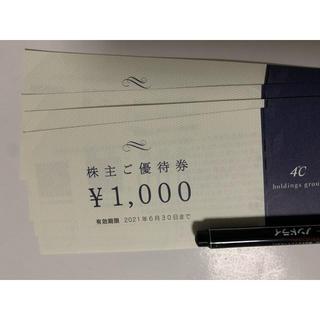 4°C 株主優待券 4000円分(ショッピング)