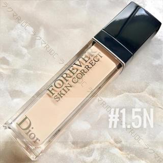 ディオール(Dior)の【未使用箱なし】1.5N ニュートラル フォーエヴァースキンコレクトコンシーラー(コンシーラー)