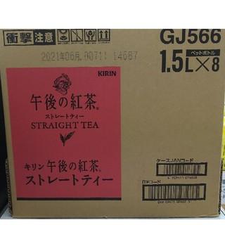 キリン(キリン)の【地域限定】お試し価格 午後の紅茶 ストレートティー 1.5L × 1ケース(ソフトドリンク)