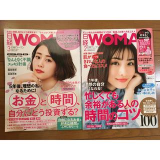 日経WOMAN 日経ウーマン 2018年2月号&2019年3月号 2冊セット