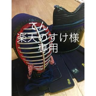 【美品】剣道防具 幼稚園から小学生低学年用