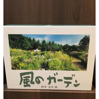 風のガーデン DVD-BOX(TVドラマ)