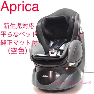 アップリカ(Aprica)のアップリカ*新生児対応*純正 空色快適シート付☆回転式平らなベッド*黒フラディア(自動車用チャイルドシート本体)