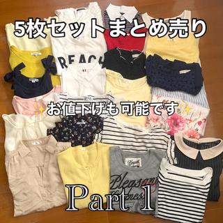 ヴィス(ViS)のレディース 服 5枚セット まとめ売り Part1(Tシャツ(長袖/七分))