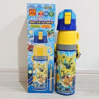 ポケモン(ポケモン)のポケモン サンムーン 新品 超軽量 2wayステンレスボトル 470ml(水筒)