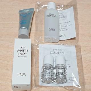 HABA - HABA  ハーバー  スクワラン  ホワイトレディ  まとめ売り