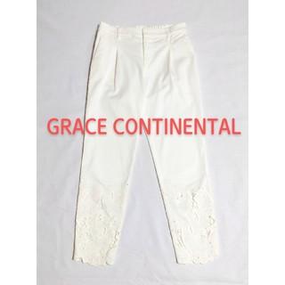 グレースコンチネンタル(GRACE CONTINENTAL)の【GRACE CONTINENTAL】カットワーク刺繍パンツ(カジュアルパンツ)