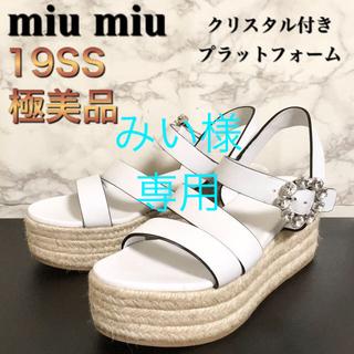 miumiu - 【極美品】【19SS】【5XZ379】miu miu クリスタル付きサンダル