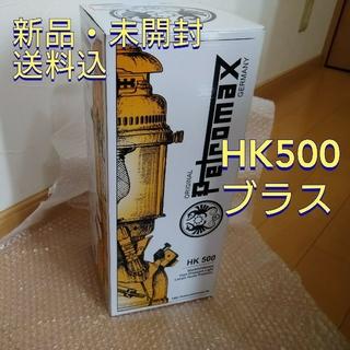 ペトロマックス(Petromax)のペトロマックス HK500 ランタン★ブラス 新品未開封(ライト/ランタン)