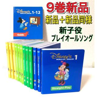 Disney - 新品+新品同様 新子役 ストレートプレイ DVD ディズニー英語 dwe