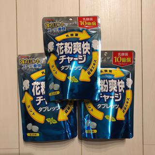 送料無料 花粉爽快チャージ タブレッツ 3袋セット(その他)