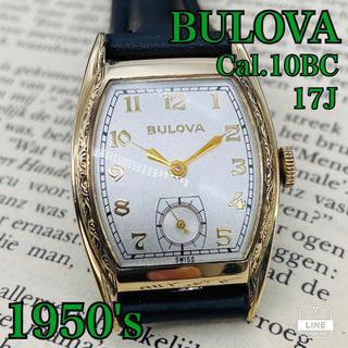ブローバ(Bulova)の◎美品!快調!★1950's★ブローバ ◆10K/金張り/メンズ/手巻き/腕時計(腕時計(アナログ))