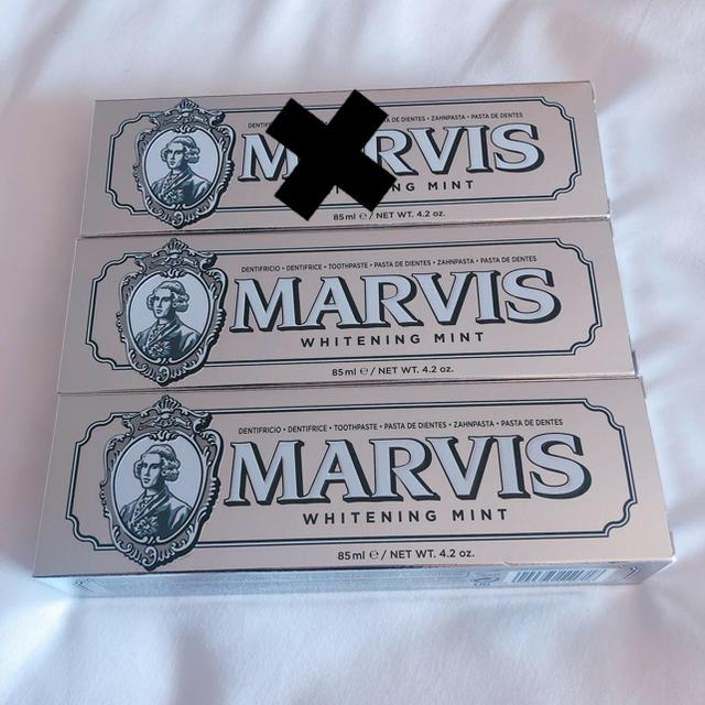 MARVIS(マービス)のMARVIS Whitening Mint 85ml コスメ/美容のオーラルケア(歯磨き粉)の商品写真