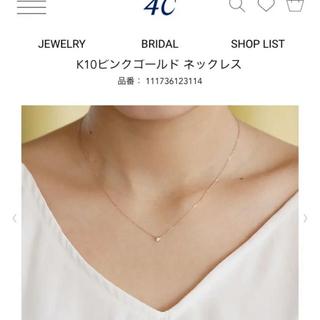 4℃ - K10 ピンクゴールドネックレス